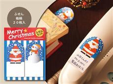 クリスマスデザイン文具:付箋セット