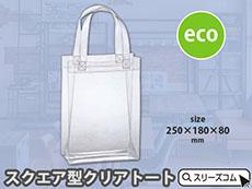 EVA透明ビニールバッグ:スクエア