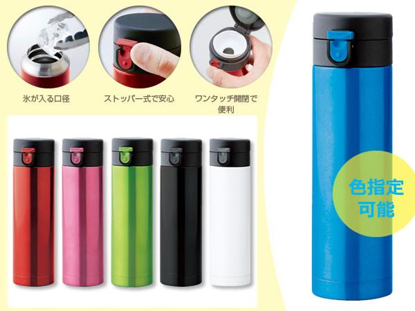 ボタン式水筒
