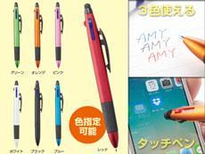 【色指定可能】3色ボールペン付きタッチペン