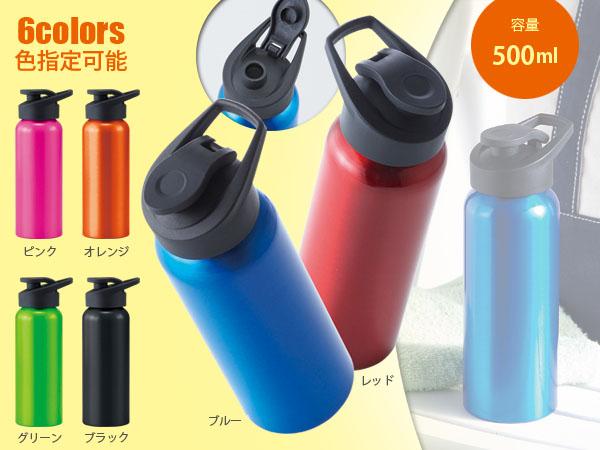 運動しながら使いやすい水筒説明イメージ