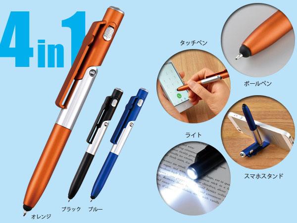 便利な機能的ボールペン説明イメージ
