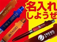 4スタイルボールペン【色指定可能】