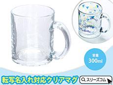 透明マグカップ300ml