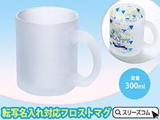 半透明フロストマグカップ300ml