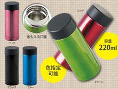 小さいコンパクト水筒のオリジナル対応