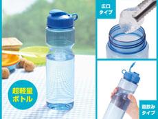 直飲み給水ボトル750ml
