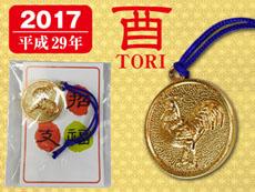 【2017】酉(とり)紐付き丸型金具