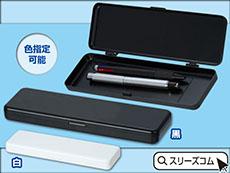 プラスチックペンケース