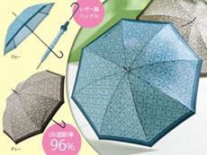 アラベスク晴雨兼用傘