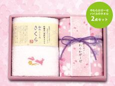 品質の良いタオルセット:桜