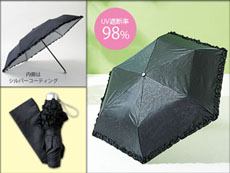 黒フリル晴雨兼用折り畳み傘
