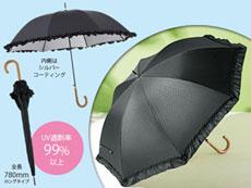 大きな晴雨兼用傘