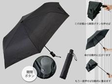 思いやり開閉自動傘