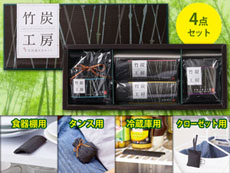 消臭抗菌竹炭セット4