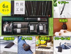 消臭抗菌竹炭セット6