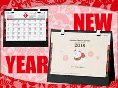 2018年スタイリッシュ卓上カレンダー