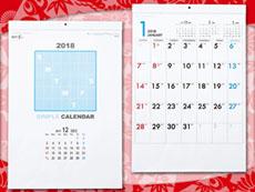 2018年ベーシック壁掛けカレンダー