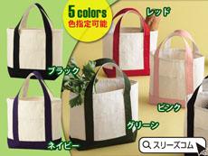 【色指定可能】カラーベルトのトートバッグ