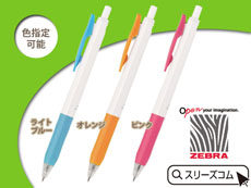 【色指定可能】SARASAボールペン
