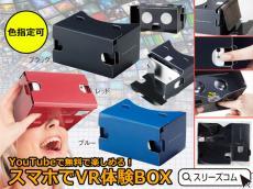 【色指定可】スマホでVR体験 ヘッドマウントボックス