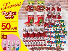 【抽選セット】クリスマスブーツおかしプレゼント