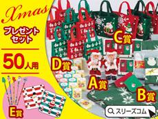 【抽選セット】クリスマスグッズプレゼント