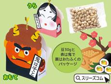 節分用鬼・おたふくパッケージ福豆30g