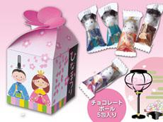 ひな人形チョコボール(5包入)
