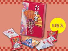 5粒入キャンディー(年賀パッケージ)