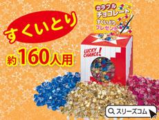 【日本製】カラフル包装チョコすくいどりセット