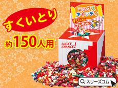 【日本製】ミックスキャンディつかみどりセット
