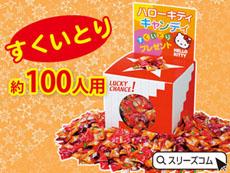 【日本製】サンリオキャラキャンディーすくいどりセット