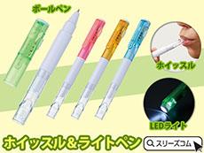 サウンド&ライト付ボールペン
