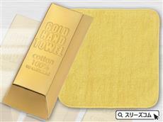 金塊パッケージ入り黄色タオル