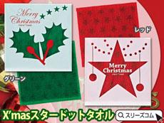 メリークリスマスハンドタオル
