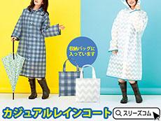 収納バッグ付ファッションレインコート