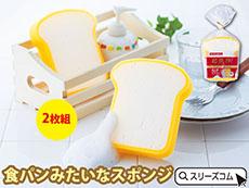 食パンパッケージのスポンジ2枚入り