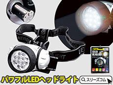 ハンズフリー12灯ヘッドライト