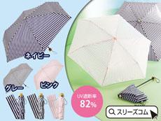 UVカット82%折りたたみ傘:マリンストライプ柄