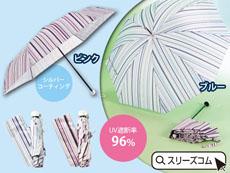 裏コートUVカット96%折りたたみ傘:ストライプ