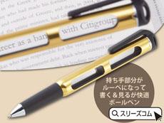 拡大ボールペン