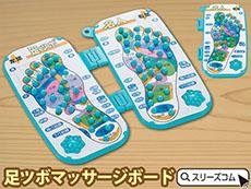 【日本製】畳める足つぼ刺激ボード