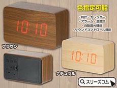 木目に浮き出すデジタル時計