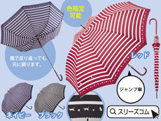 【色指定可】猫柄の風に強いジャンプ傘