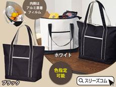 トート型クーラーバッグ:シンプル白黒【色指定可】