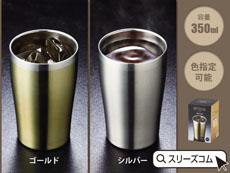 記念品対応 金銀真空タンブラー350ml
