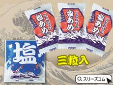 塩飴3粒パック【日本製】