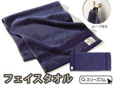 デニム藍色タオル