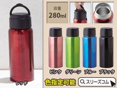 【色指定可能】持ち手付き保冷温ボトル